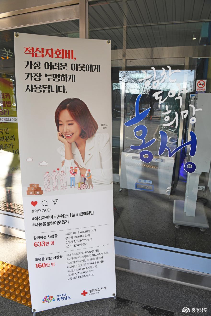 홍성군, 2021년도 적십자 회비 모금 운동 전개
