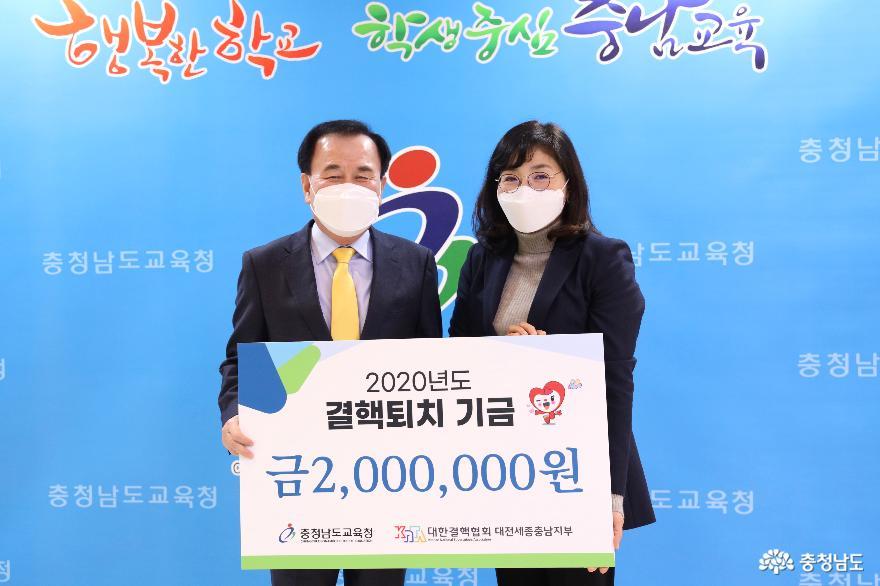 충남교육청, 대한결핵협회 대전·세종·충남지부에 결핵 퇴치기금 전달