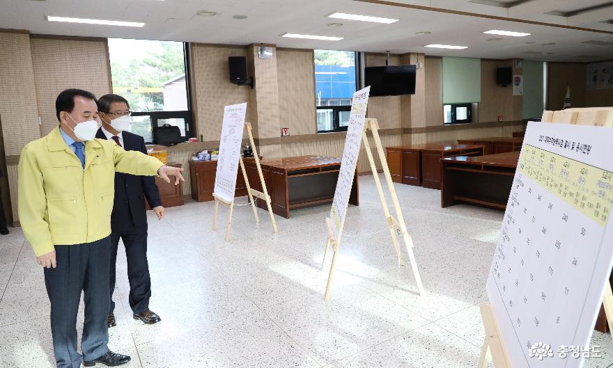 충남교육청, 수능 시험지구 상황실, 시험장학교 최종 점검