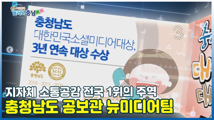 [오감만족]지자체 소통공감 전국 1위의 주역/ 충청남도 공보관 뉴미디어팀