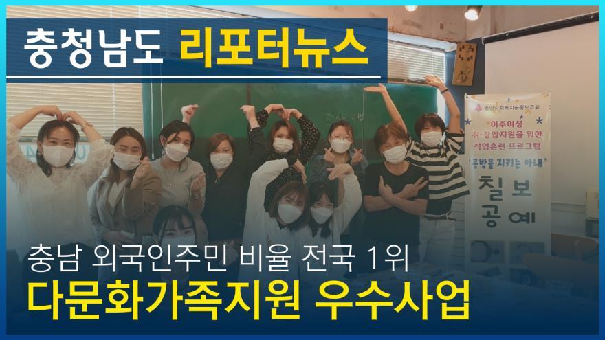 [NEWS]충남 외국인주민 비율 전국 1위다문화가족지원 우수사업
