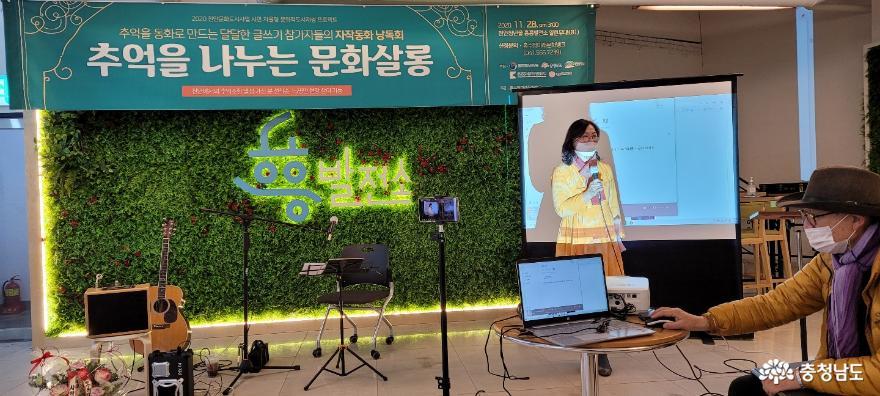 2020천안문화도시사업 '추억을 듣는 문화살롱' 열려