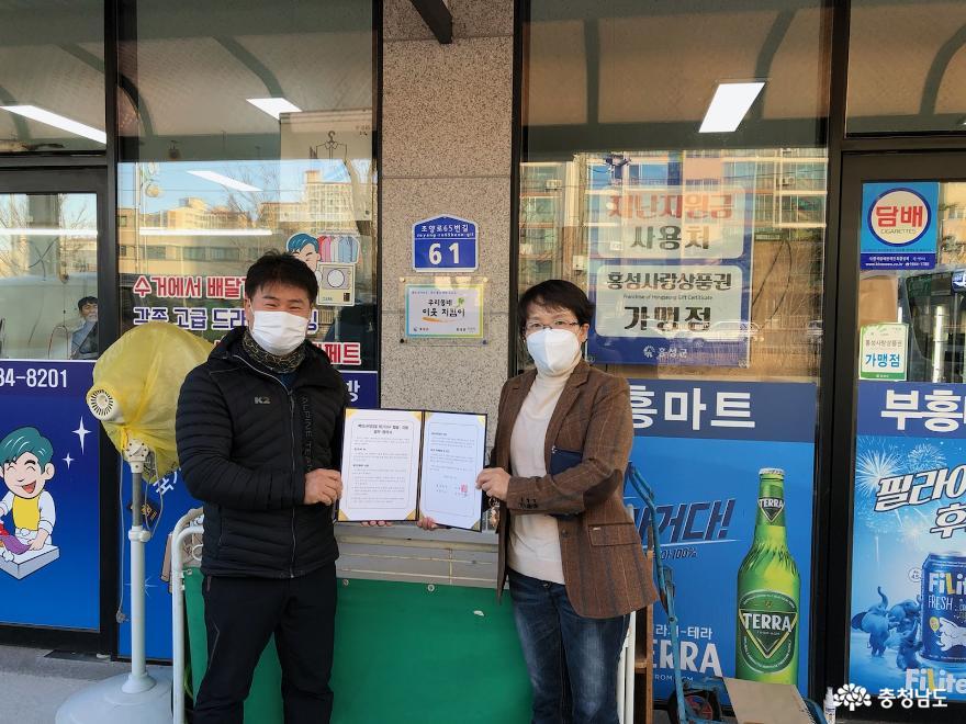 홍성읍, 복지사각지대 위기가구 발굴·지원 업무협약 체결