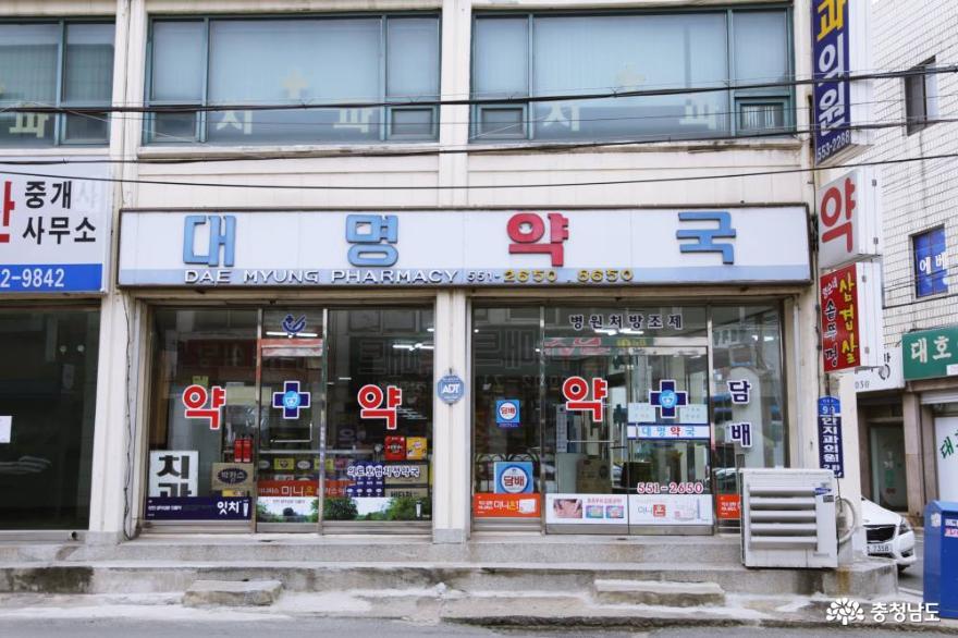 천안의 세 번째 약국, 60년 업력의 '대명약국'