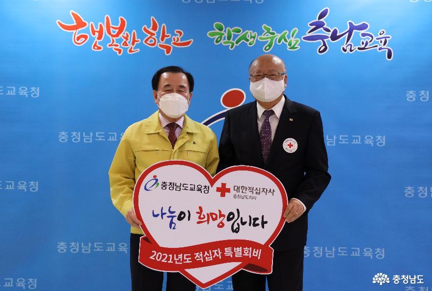 김지철 충남교육감 2021년 적십자 특별회비 전달