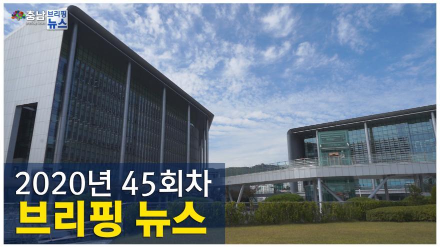 [NEWS]2020년 45회차 브리핑뉴스