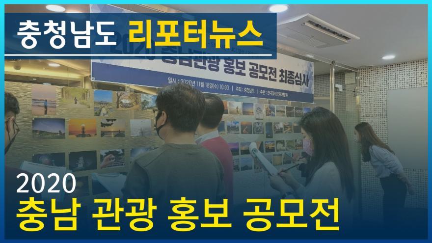 [NEWS]2020 충남 관광 홍보 공모전
