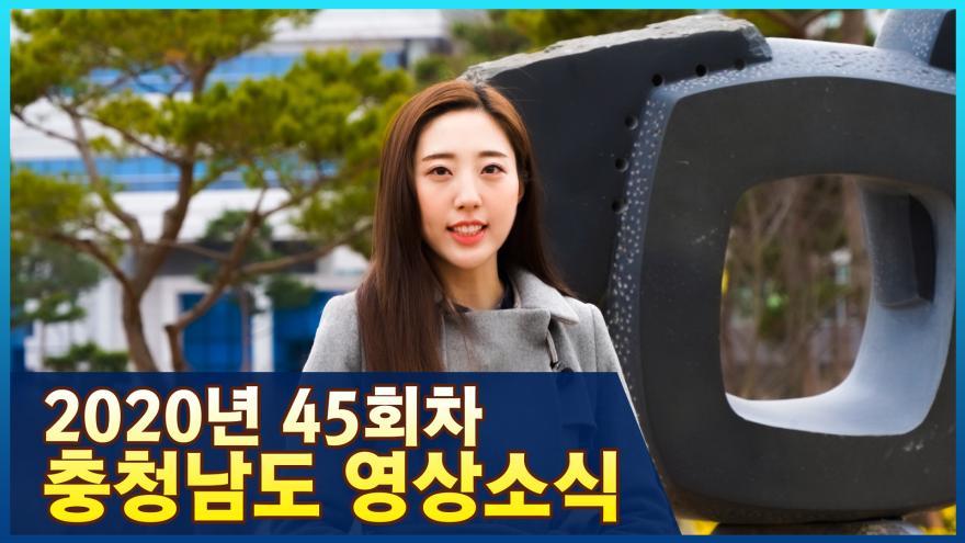 [종합]2020년 45회 충청남도영상소식