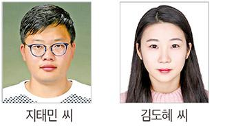 충남4-H대상 지태민·김도혜 씨