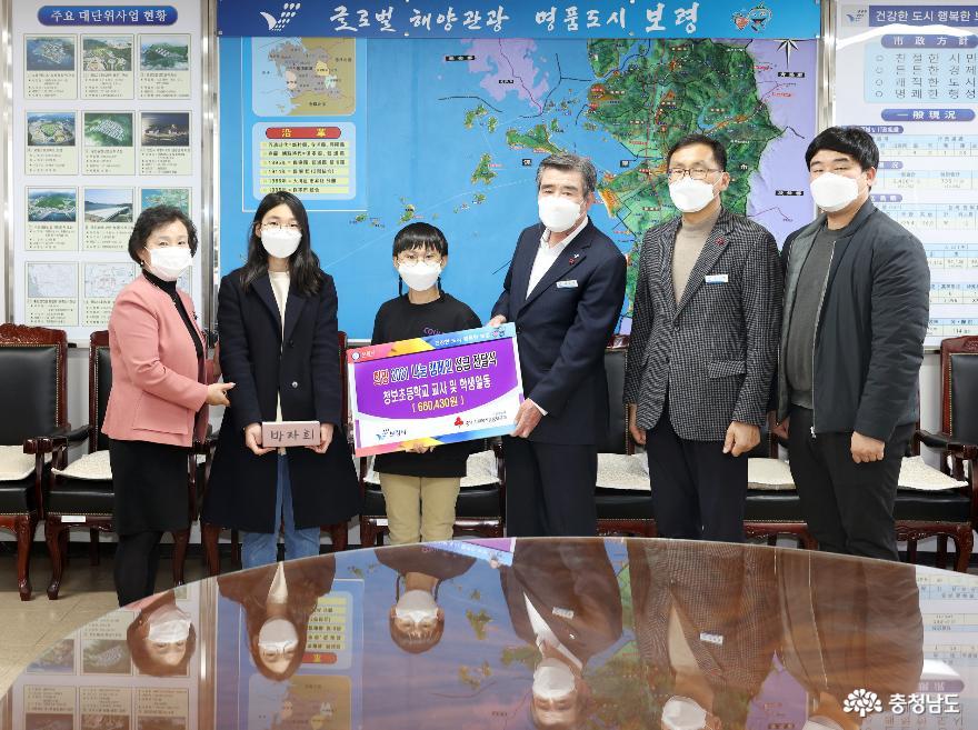 보령 청보초등학교 교사와 학생, 바자회 수익금 성금 기탁
