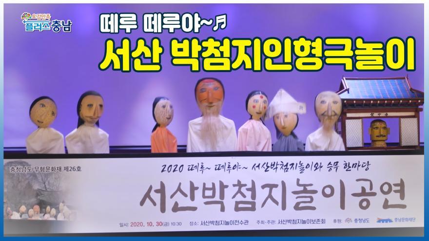 [오감만족]떼루 떼루야 서산 박첨지인형극놀이