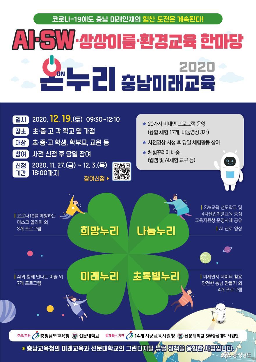 충남 미래인재의 힘찬 도전!「온(ON)누리 충남미래교육 한마당」개최