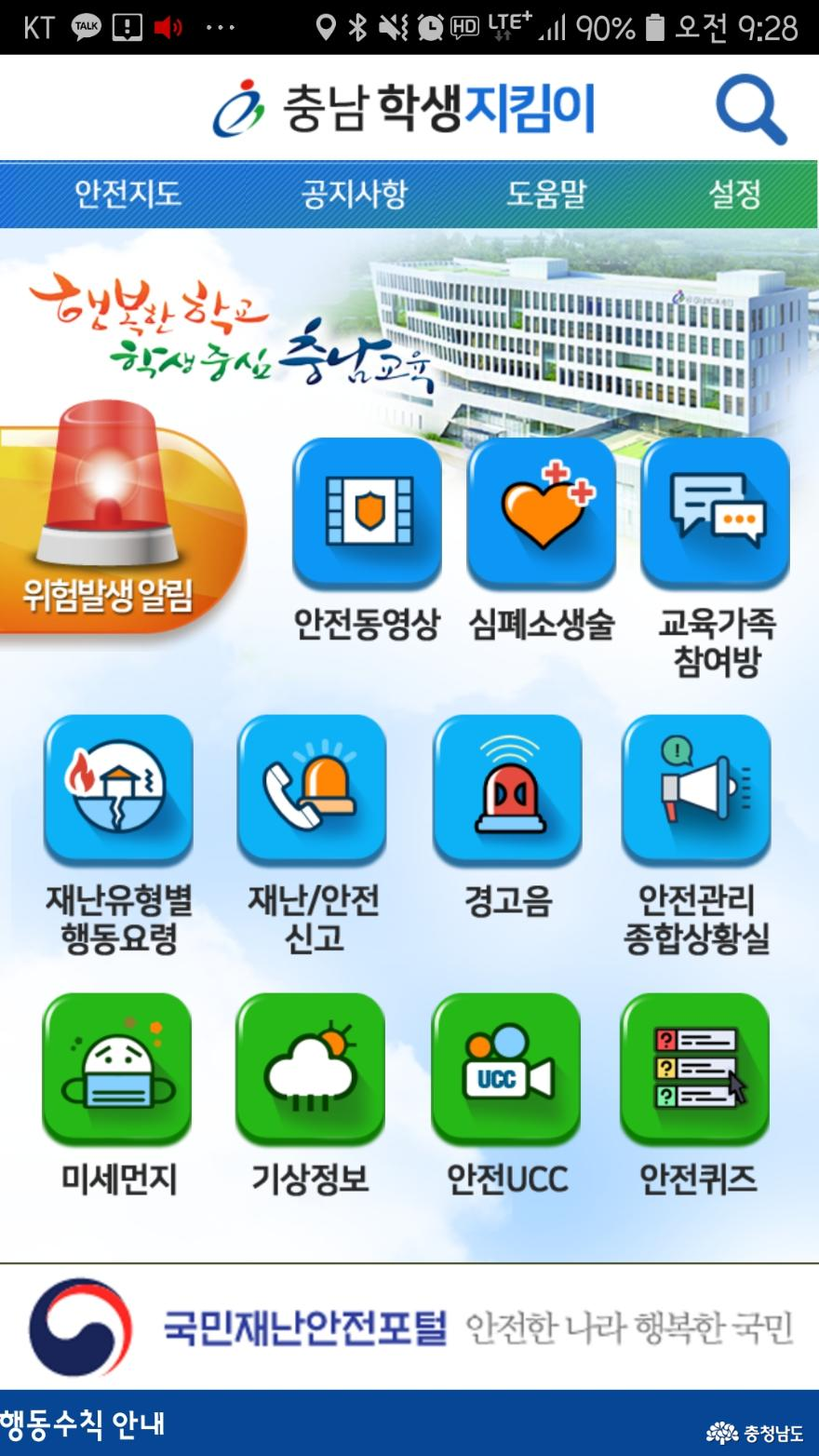 충남학생지킴이 앱(App) 기능개선 완료