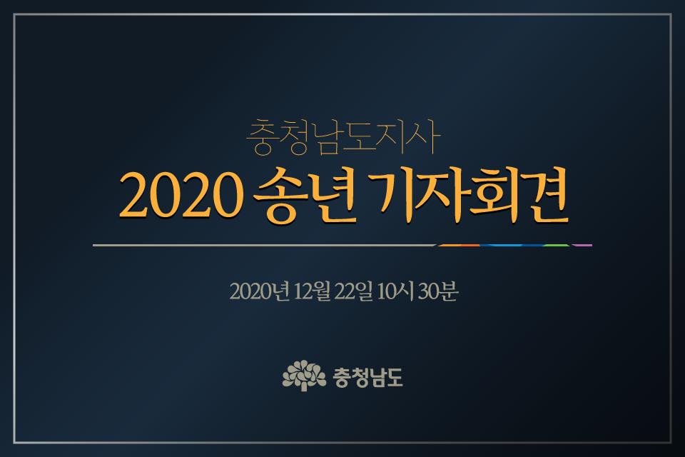 충청남도지사 2020 송년 기자회견