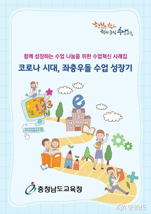 충남교육청, 『코로나 시대, 좌충우돌 수업 성장기』 발간