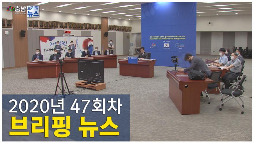 [NEWS]2020년 47회차 브리핑뉴스