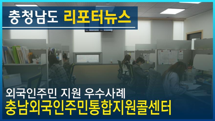 [NEWS]외국인주민 지원 우수사례 / 충남외국인주민통합지원콜센터