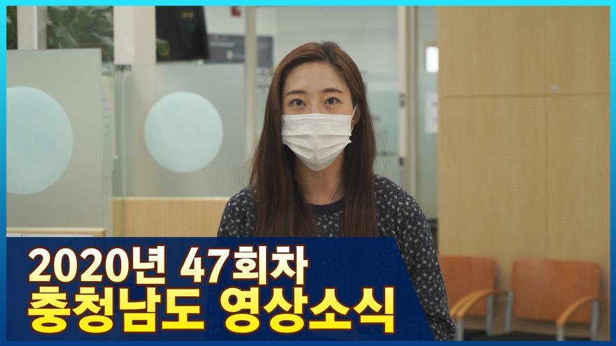 [종합]2020년 47회 충청남도영상소식