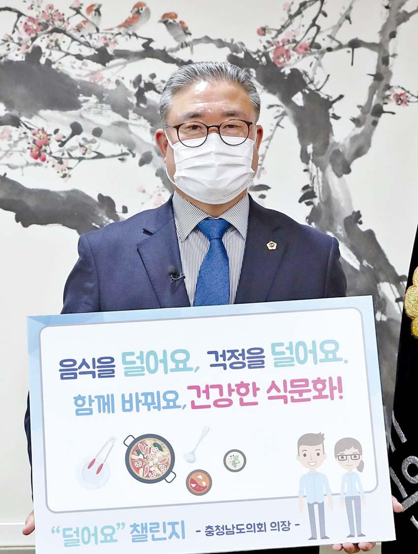 김명선 충남도의회 의장, '덜어요 챌린지' 동참