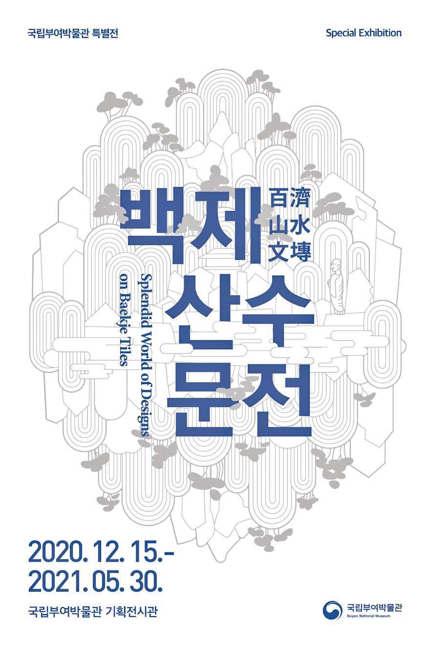 국립부여박물관 특별전 '백제산수문전'