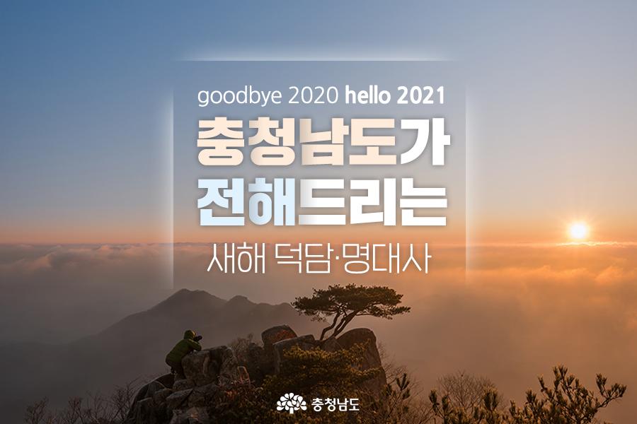 2020 충남의 일출과 일몰