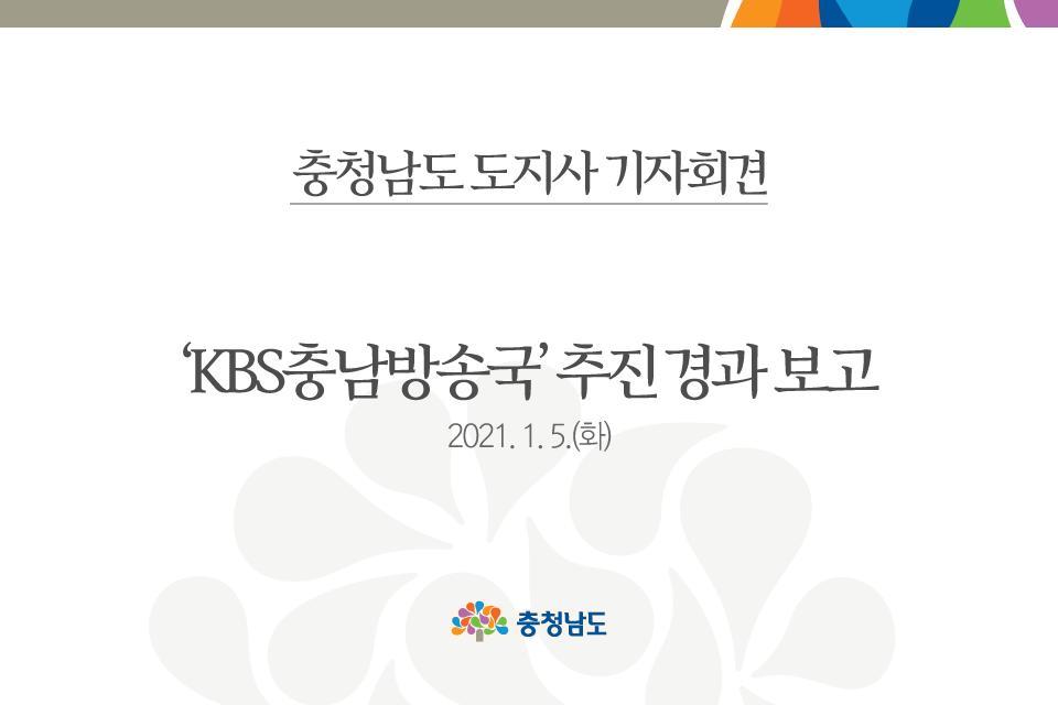 'KBS충남방송국' 추진 경과 보고