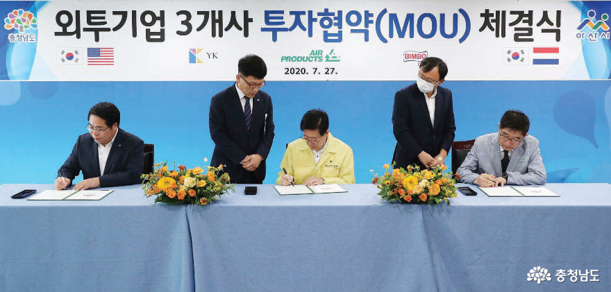 Foreign-invested Company Agreement (MOU) Signing Ceremony