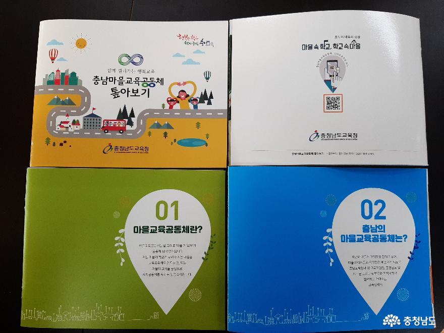 마을교육공동체 이해와 확산을 위한 '충남 마을교육공동체 홍보 책자' 제작 배포