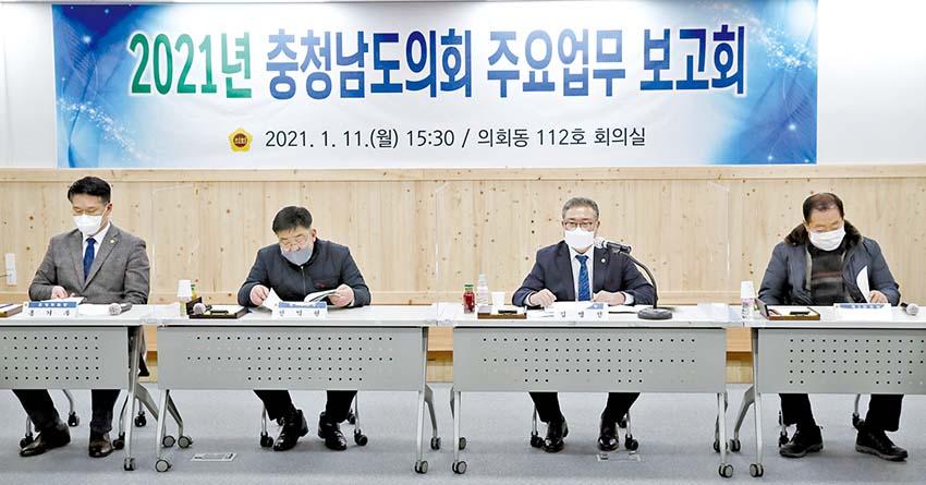 """충남도의회 """"자치분권시대 걸맞는 역량 강화하겠다"""""""