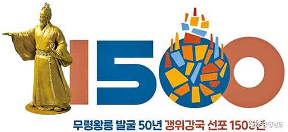 무령왕릉 발굴 50주년 상징물 선봬