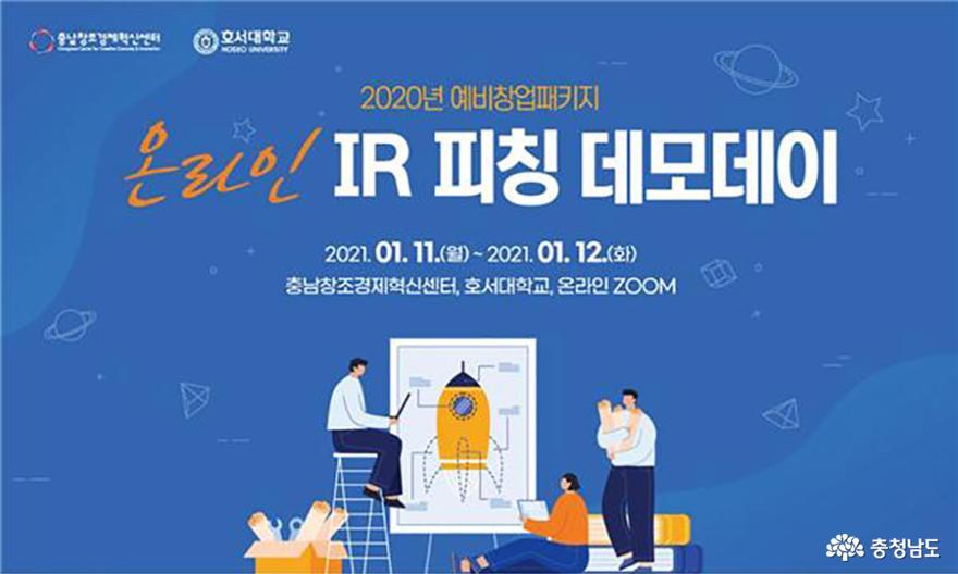 충남창조경제혁신센터, '온라인 IR 피칭 데모데이' 비대면 온라인 행사 성료