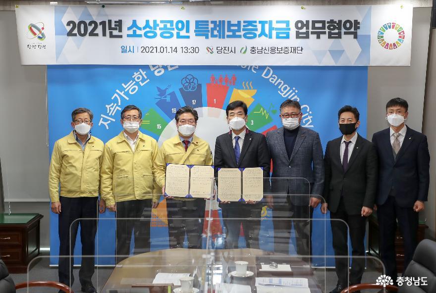 충남신용보증재단, 당진시 178억원 규모 소상공인 보증지원 업무협약