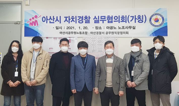 아산시공무원노조-아산경찰직협, 자치경찰제 성공 공조