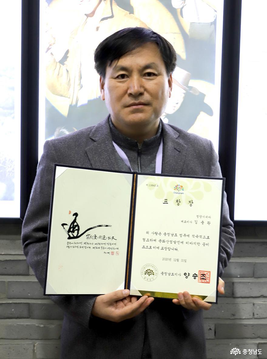 청양시네마 김충환 대표 도지사 표창
