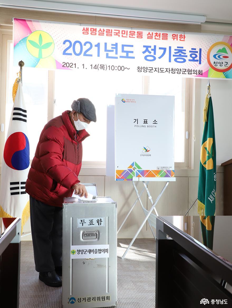 충남 청양군 새마을협의회·부녀회, 읍면별 투표 진행