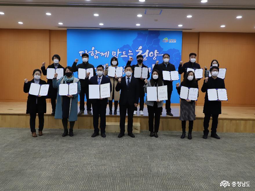 충남 청양군 청소년재단 출범, 임용장 수여