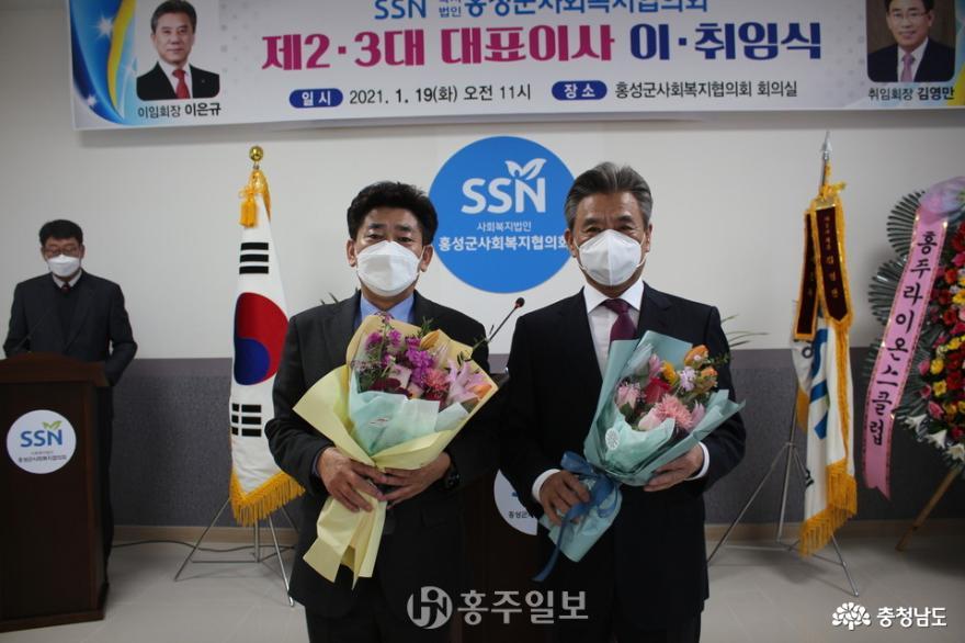 홍성군사회복지협의회, 대표이사(회장) 이·취임식
