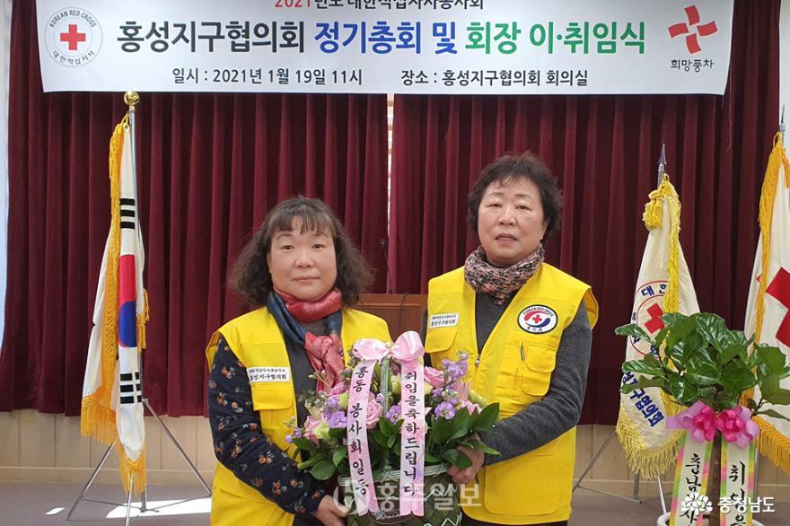 대한적십자봉사회 홍성지구협의회, 회장 이·취임식
