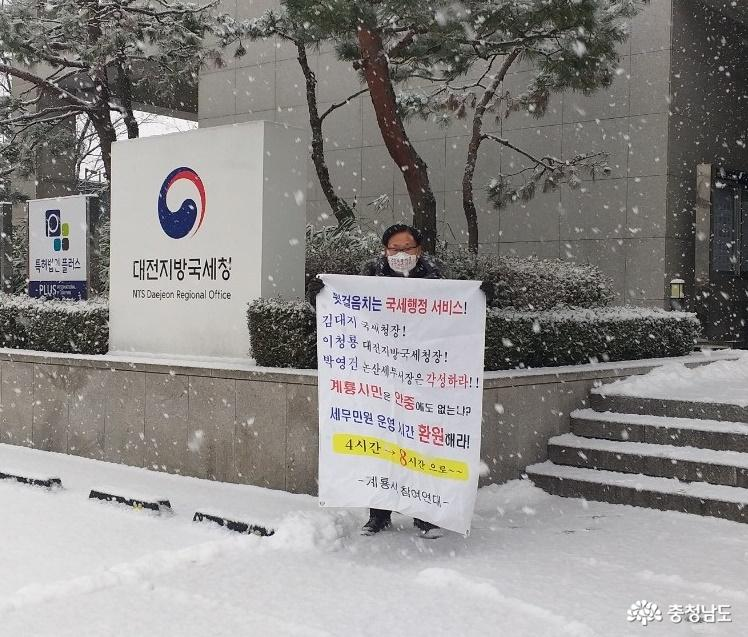 이종각 대표, 논산세무서 계룡민원실 1일 4시간→8시간 연장근무 '확답' 받아 내