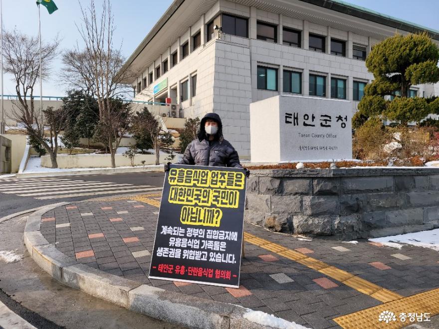 태안군유흥단란음식업협의회, 군청 정문서 1인 릴레이 시위