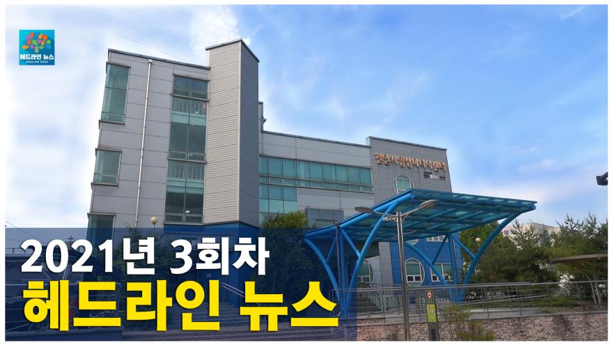 [NEWS]2021년 3회차 헤드라인뉴스