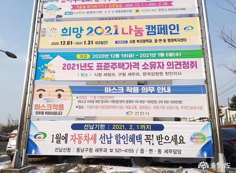 천안시 동남구, '자동차세 1월 선납 할인혜택 받자'