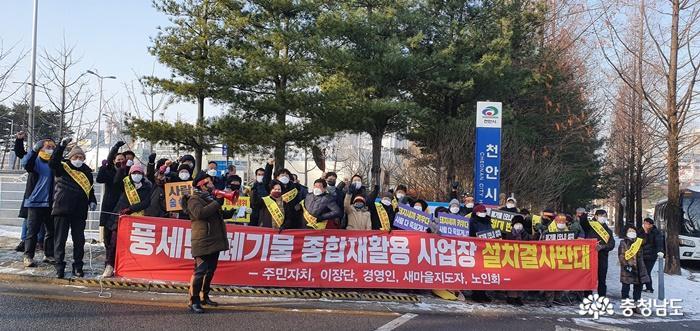 """풍세면 태학산 자연휴양림 인근 주민들, """"폐기물 종합재활용업장 설치 결사반대"""""""