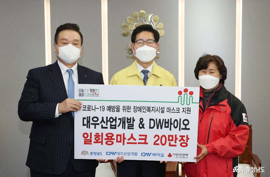 대우산업개발 마스크 20만장 기부