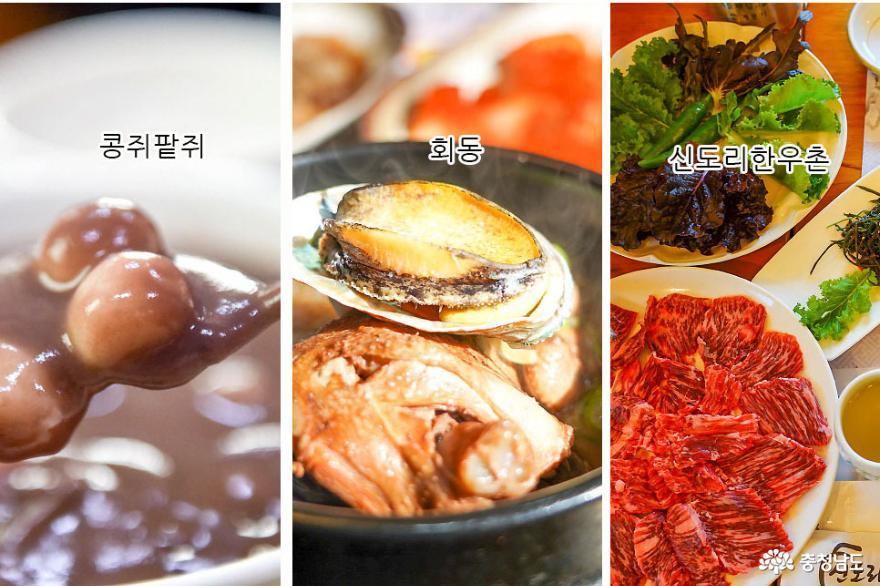 계룡시 미더유 식당 세 곳은?