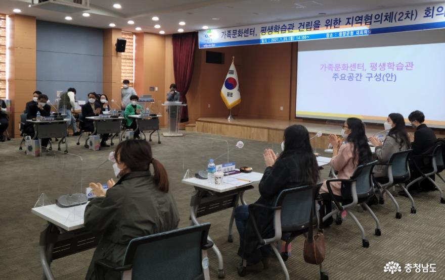 청양군, 주민맞춤 가족문화센터·평생학습관 조성