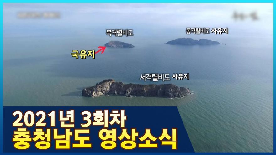 [종합]2021년 3회 충청남도영상소식