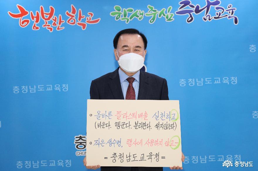 충남교육청 김지철 교육감, '생활 속 플라스틱 줄이기' 고고 챌린지 참여