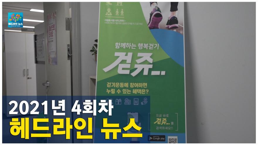 [NEWS]2021년 4회차 헤드라인뉴스