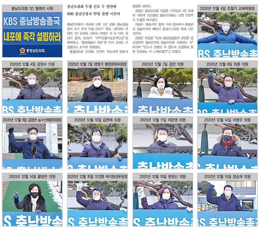 """KBS충남방송총국 설립 '성큼'… """"도민 방송주권 수호총력"""""""